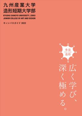九州産業大学 造形短期大学部 キャンパスガイド2022