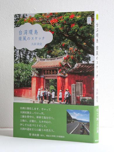 2014_taiwan_IMG_6804.jpg