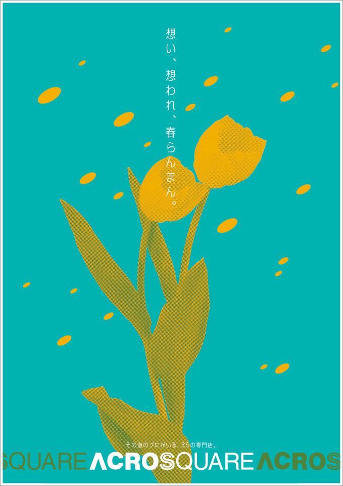 acros_01_SpringPoster.jpg