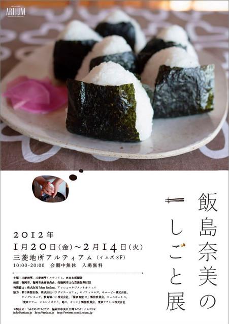 exhibition_iijimanami_flyerA.jpg