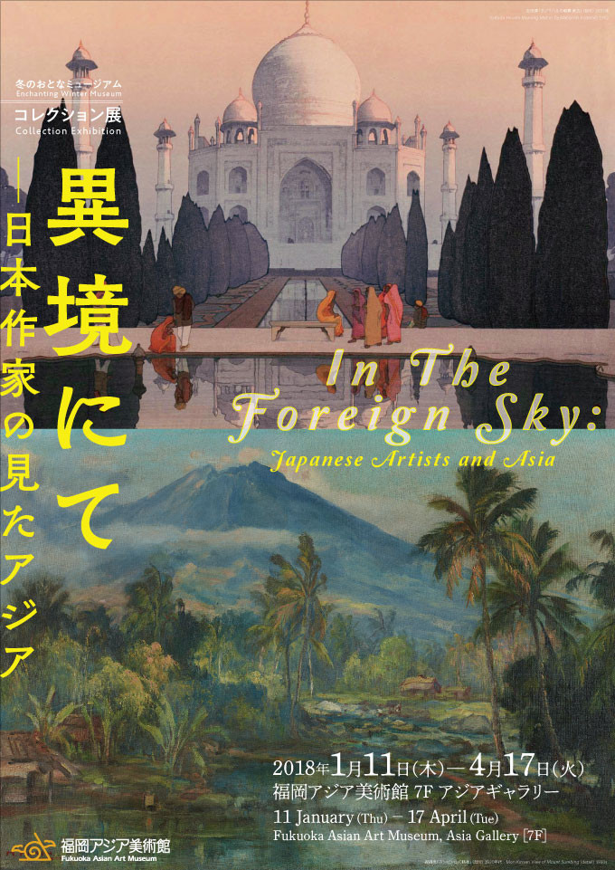 異境にて 日本作家の見たアジア