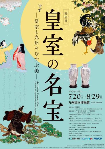 皇室の名宝 ―皇室と九州をむすぶ美― チラシ