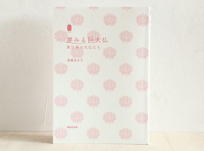 2018_daibutsu_IMG_0437.jpg