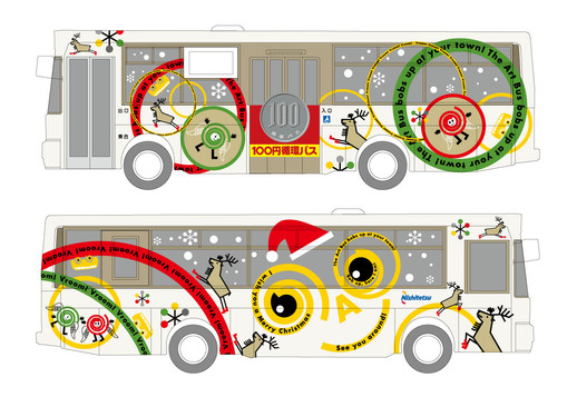 クリスマス・アートバス・プロジェクト