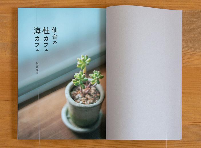 2019_SendaiCafe_IMG_3707.jpg