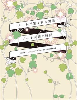 アートが生まれる場所、アートが紡ぐ時間 九州大学ソーシャルアートラボ(SAL) 平成27 年度活動報告書