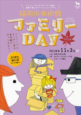 福岡市美術館 ファミリーDAY2018