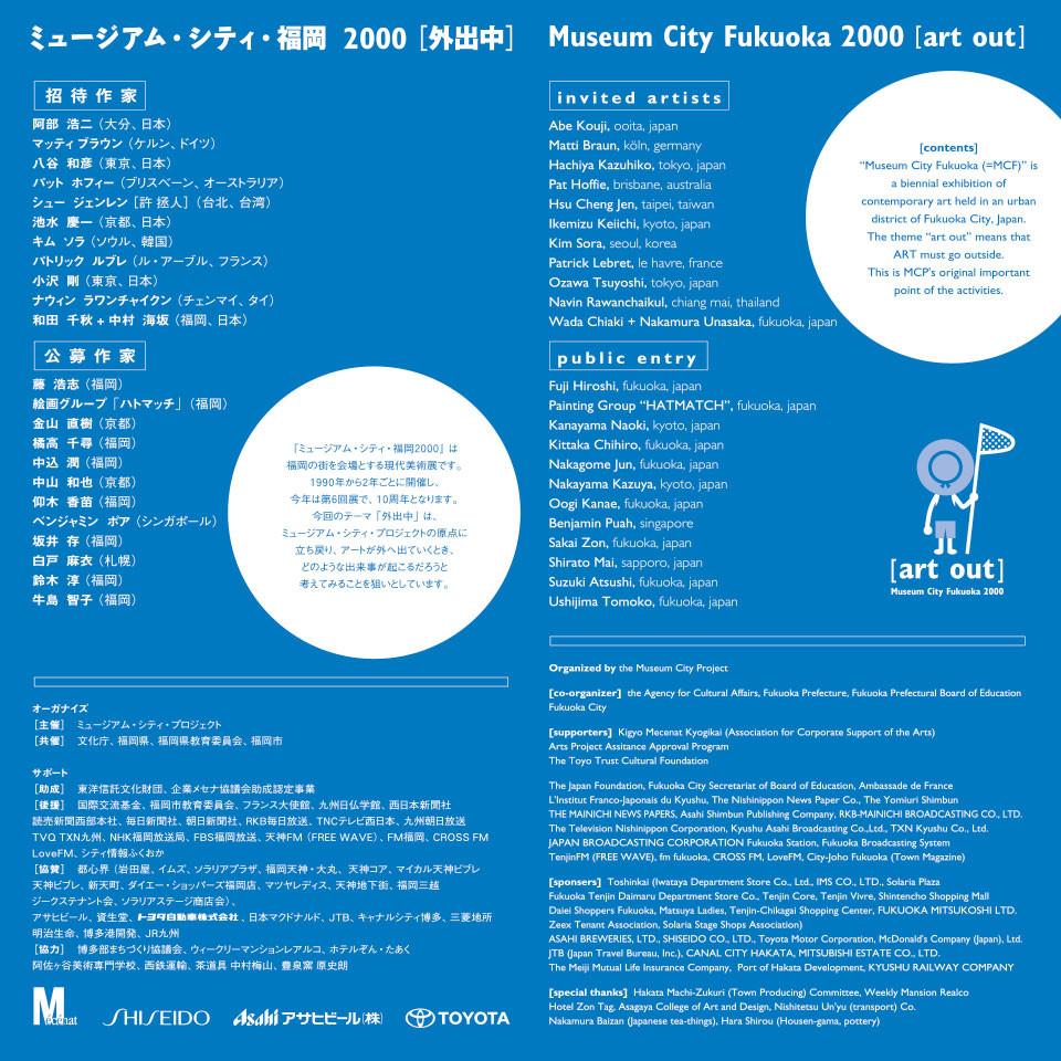 2000_MCF2000_flyerB.jpg