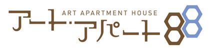 アート・アパート88