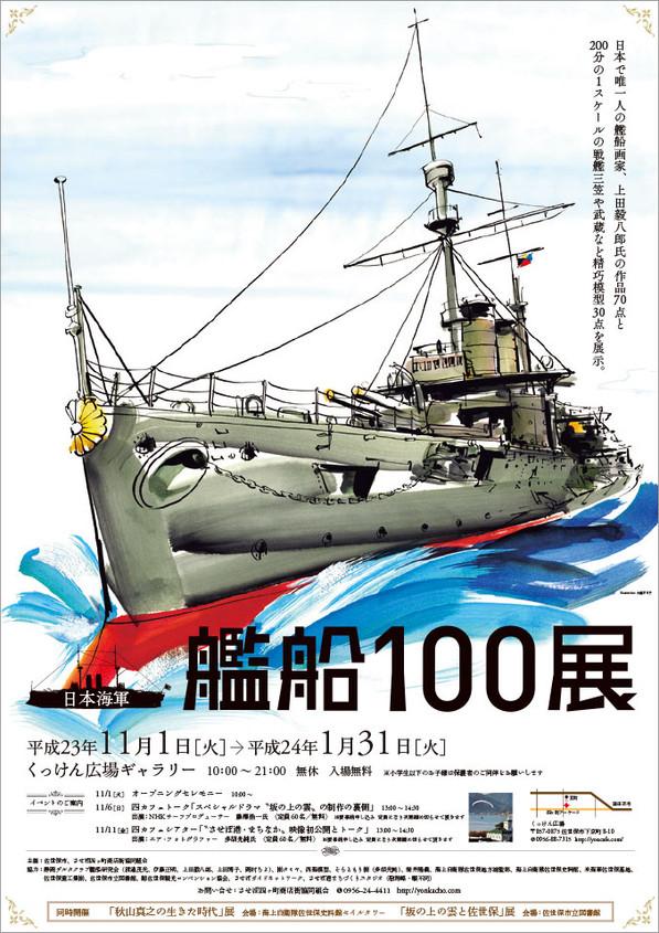 日本海軍 艦船100展