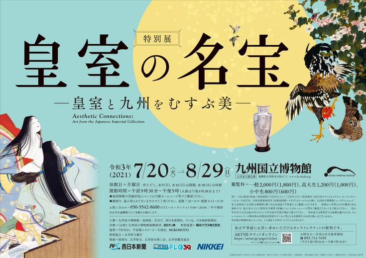 皇室の名宝 ―皇室と九州をむすぶ美― B3ポスター