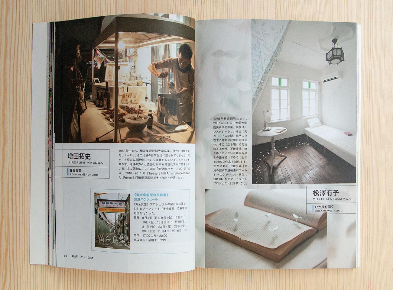 2012_Koganecho2011_IMG_1826.jpg