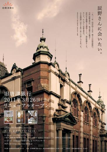 2011_KaratsuBank_poster.jpg