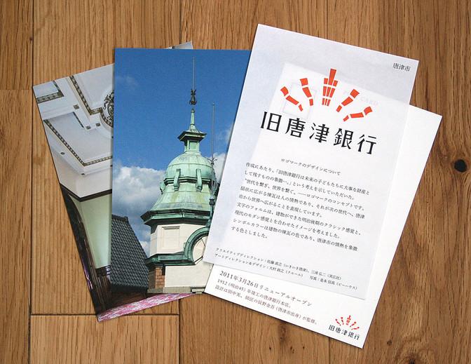 旧唐津銀行_IMG_9670.jpg