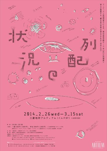 2014_JokyonoHairetsu_poster.jpg