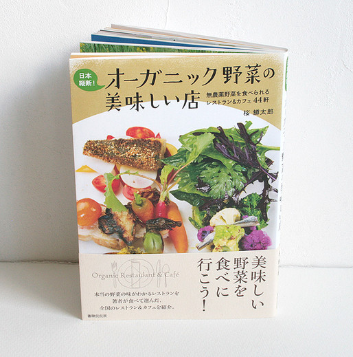 book_OrganicCoverObiIMG_4751.jpg