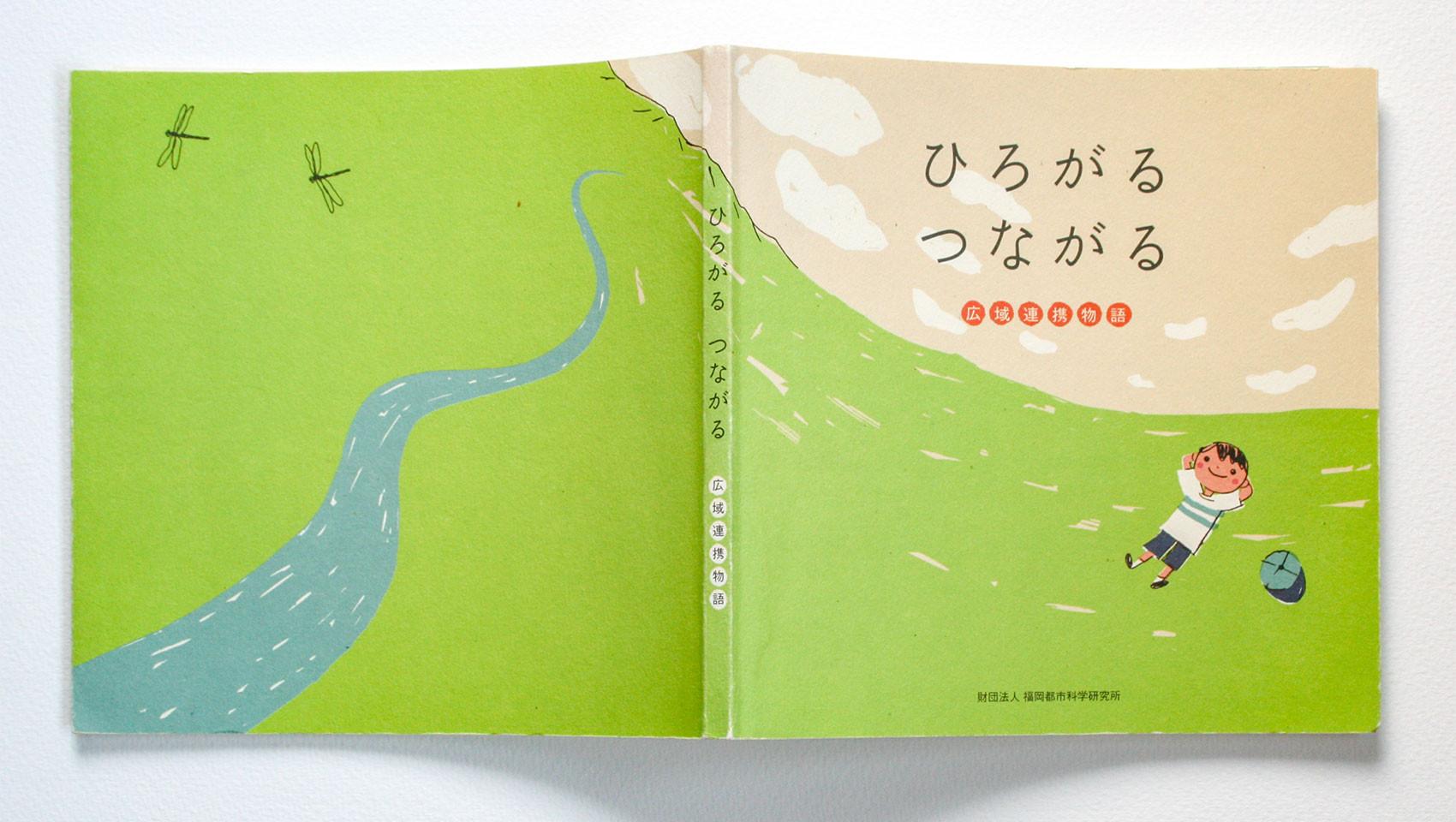 2003_Hirogaru_IMG_9896.JPG
