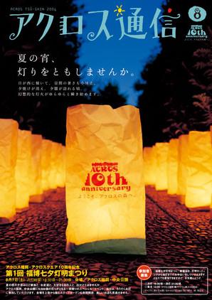 アクロス通信 200408