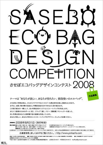 2008_sasebo_ecobag_poster.jpg