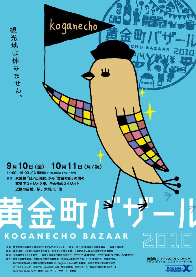 2010_KoganechoBazaar_flyerA.jpg