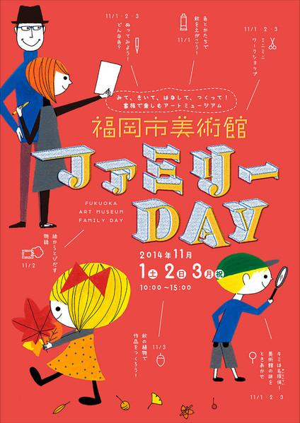2014年フライヤー/A4/オフセット illustration: 坂田優子