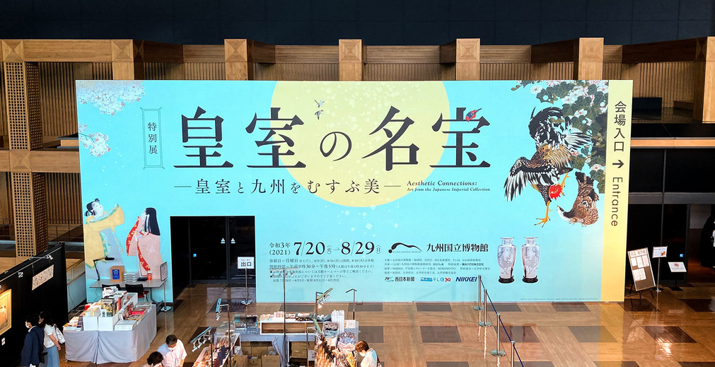 皇室の名宝 ―皇室と九州をむすぶ美― 会場エントランス