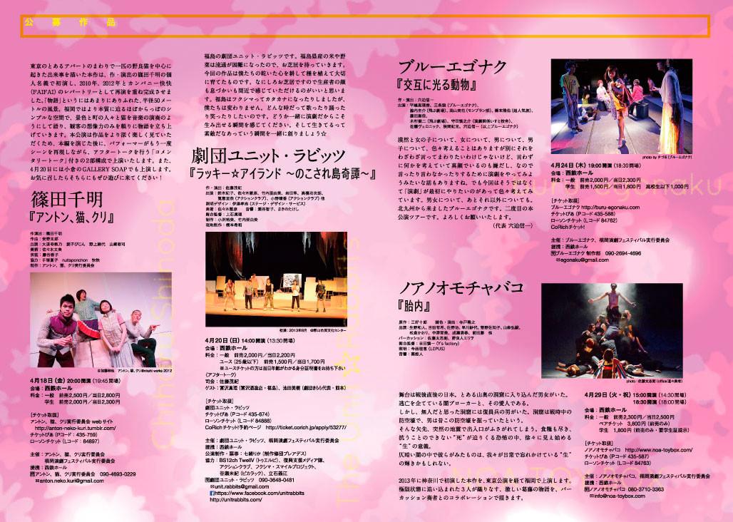 福岡演劇フェスティバルVol.8 リーフレットP2-3
