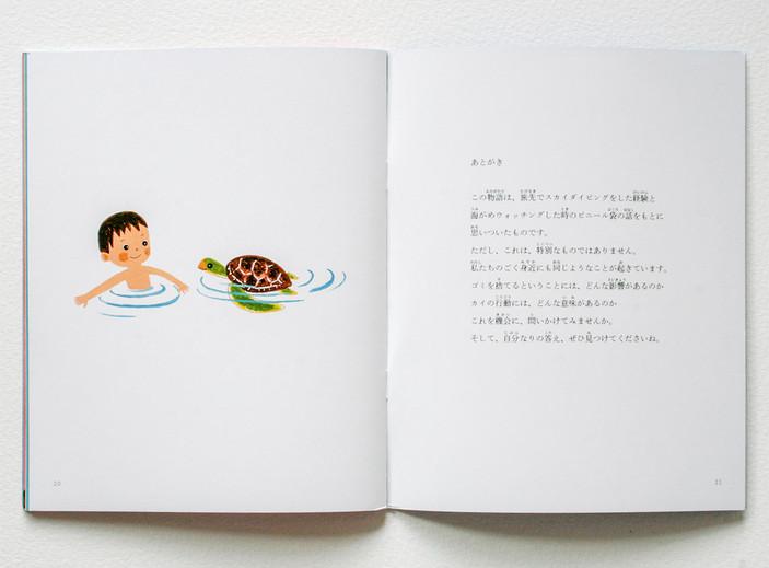 2013_umigameKai_IMG_4532.JPG