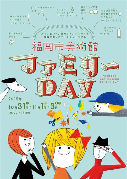 2015年フライヤー/A4/オフセット illustration: 坂田優子