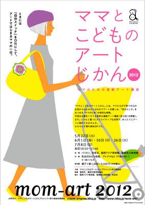ママとこどものアートじかん2012