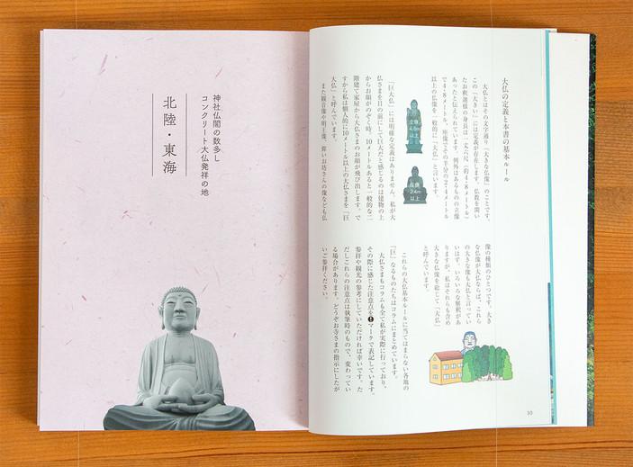 2020_DaibutsuWest_IMG_4380.jpg