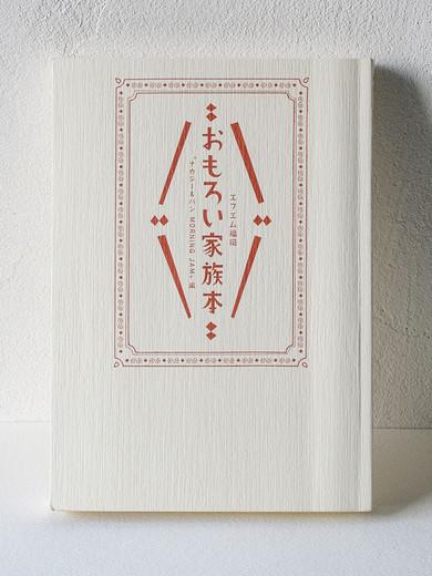 2001_Omokazo1_IMG_9786.jpg