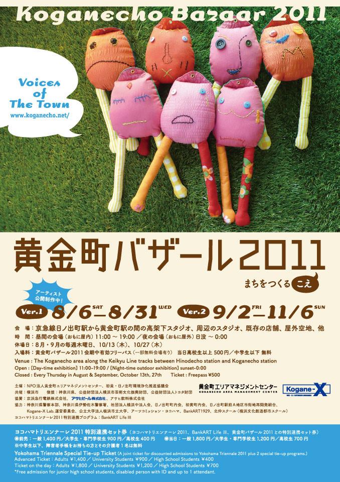 2011_KoganechoBazaar_flyerA.jpg