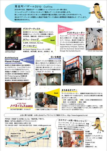 2010_KoganechoBazaar_flyerB.jpg