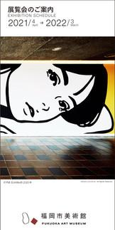 福岡市美術館 年間スケジュール2021-2022