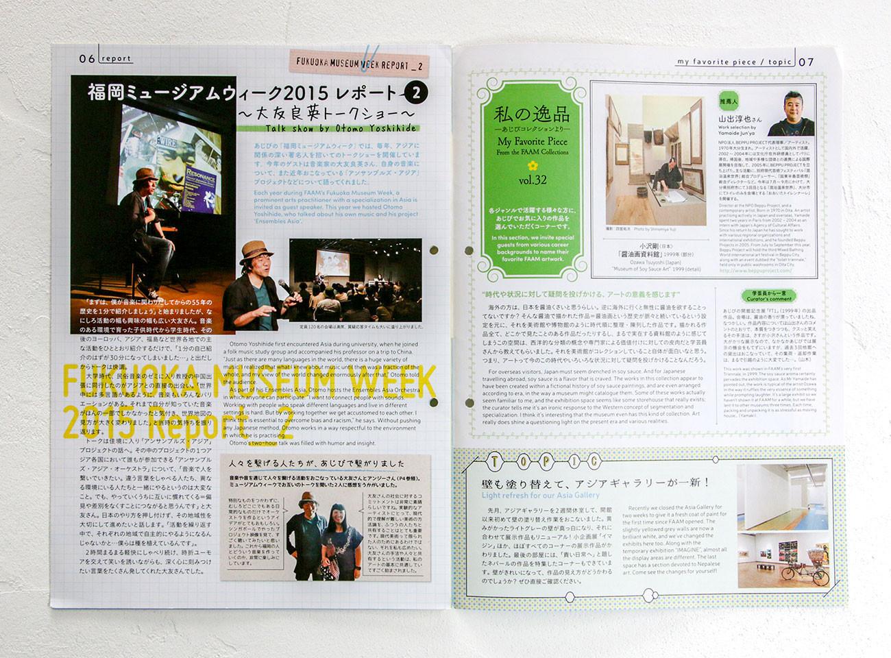 2015_AjibiNews61_IMG_1895.jpg