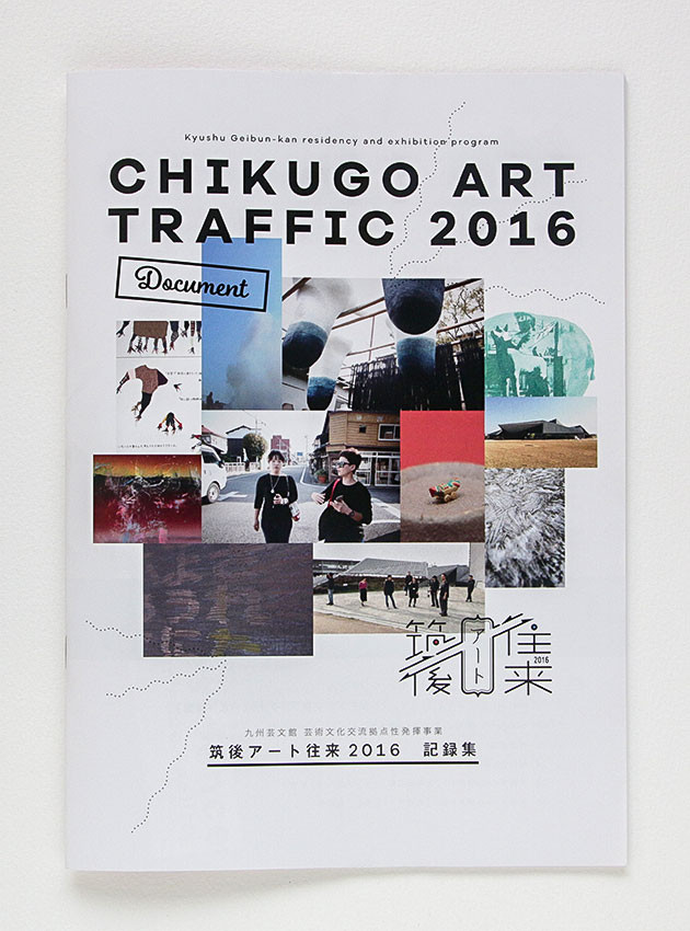 2017_Chikugo2016_IMG_5743.JPG