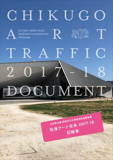 筑後アート往来2017-18 記録集