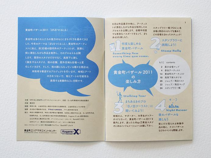 exhibition_koganecho2011_passIMG_0656.jp