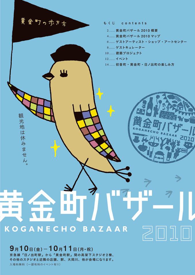 2010_KoganechoBazaar_pamph_cover.jpg