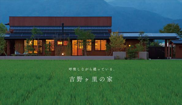 吉野ヶ里の家 パンフレット