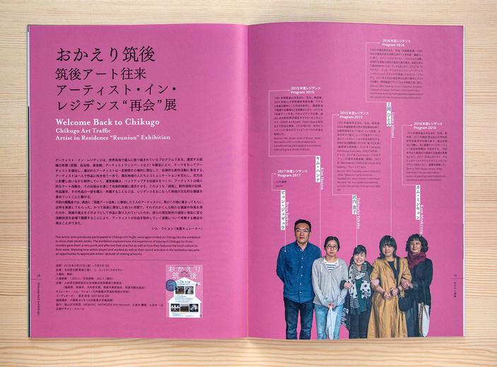 2018_Chikugo_IMG_1970.jpg