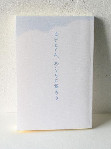 2010_HayatoKun_IMG_9748.jpg