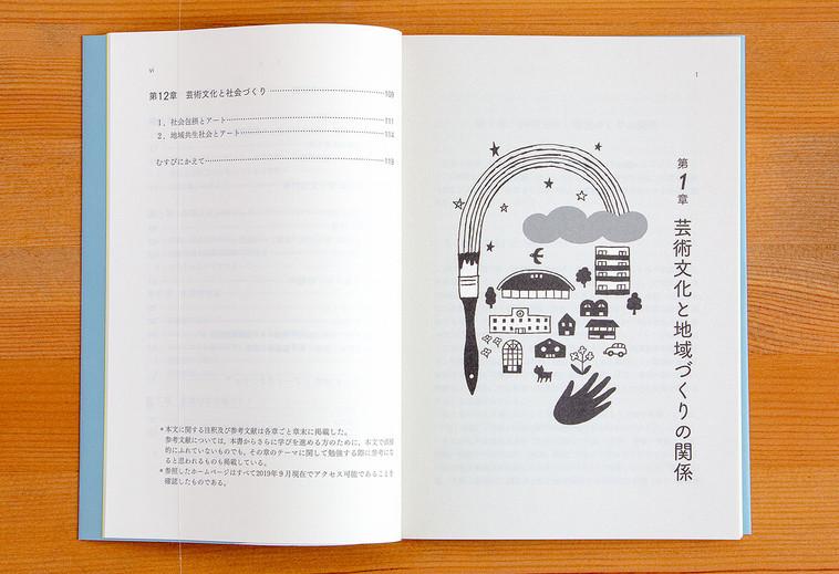 2020_GeijutuBunka_IMG_3851.jpg
