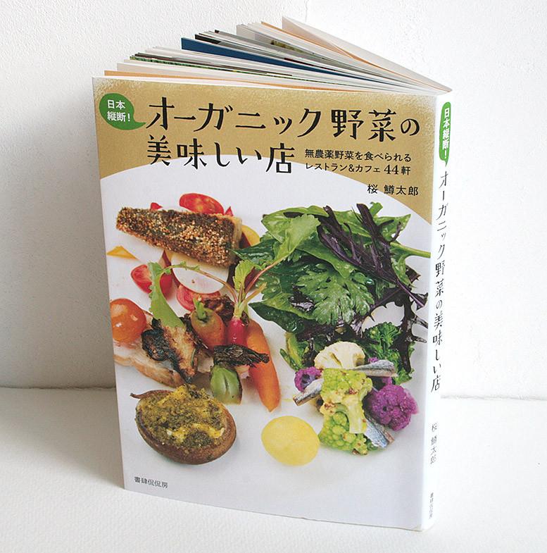 book_OrganicCoverIMG_4753.jpg