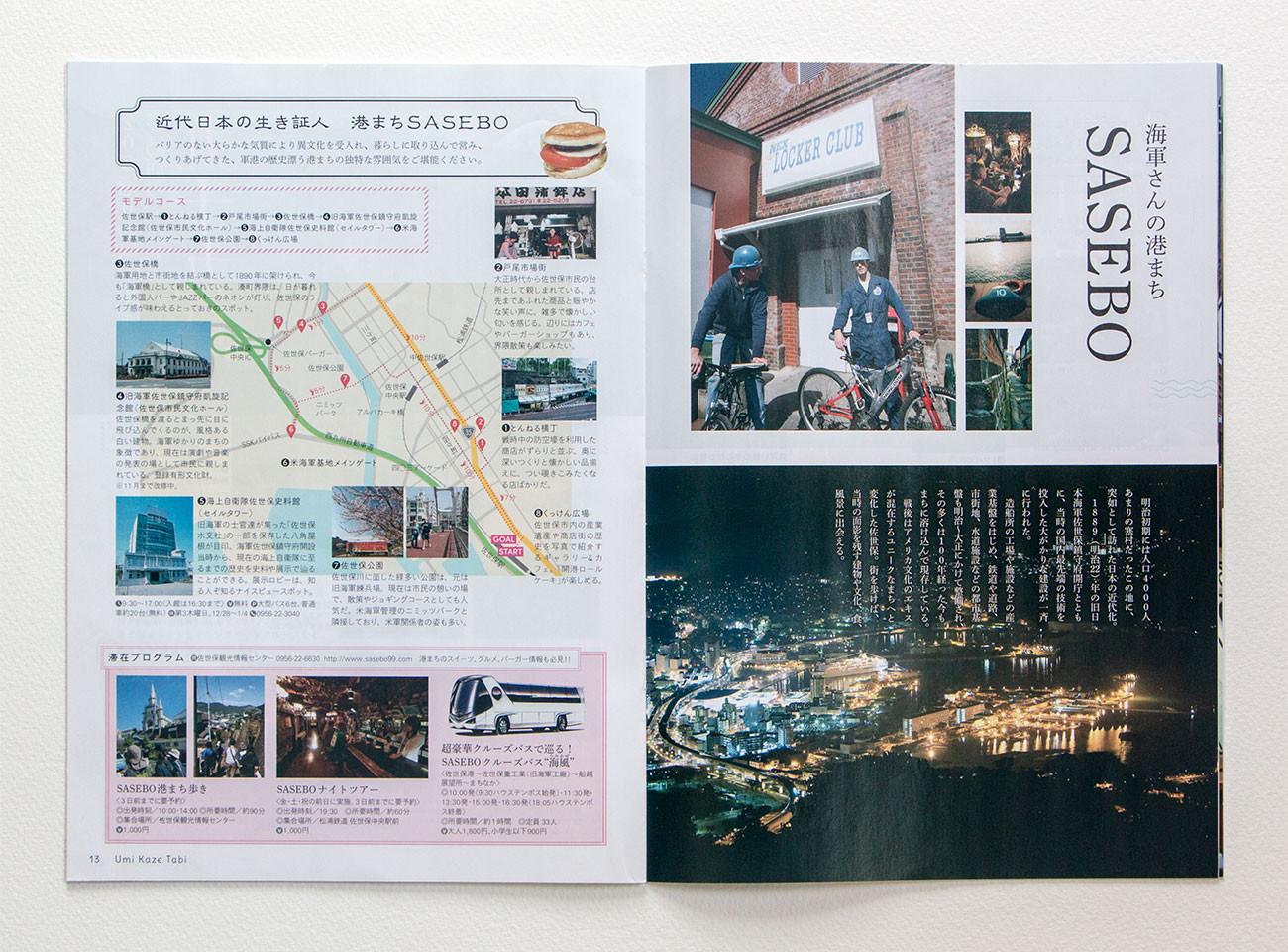2015_saseboUmiKazeTabi_IMG_2106.jpg
