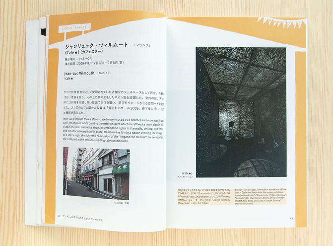 2011_Koganecho2009_IMG_1811.jpg
