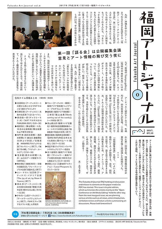 福岡アートジャーナル 0号