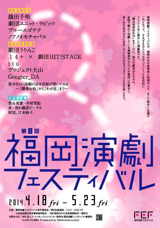福岡演劇フェスティバルVol.8 リーフレットP1
