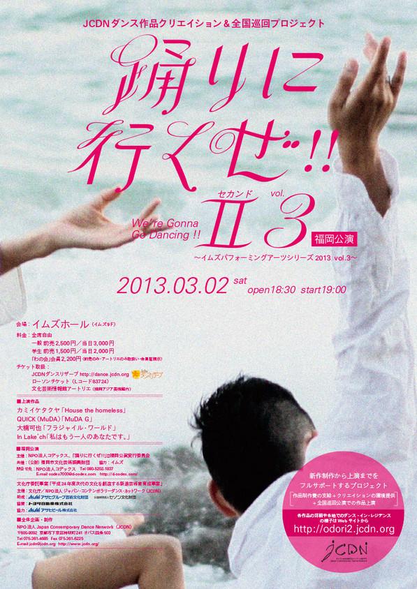踊りに行くぜ!! II vol.3 福岡公演